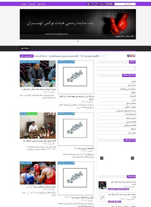 طراحی سایت هیئت بوکس استان تهران