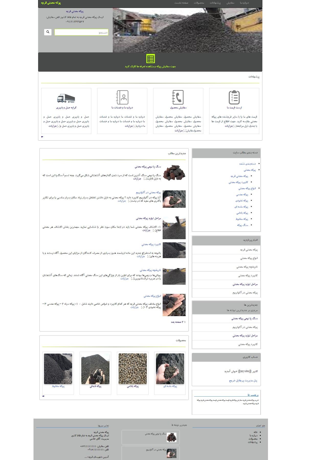 طراحی سایت پوکه معدنی قروه