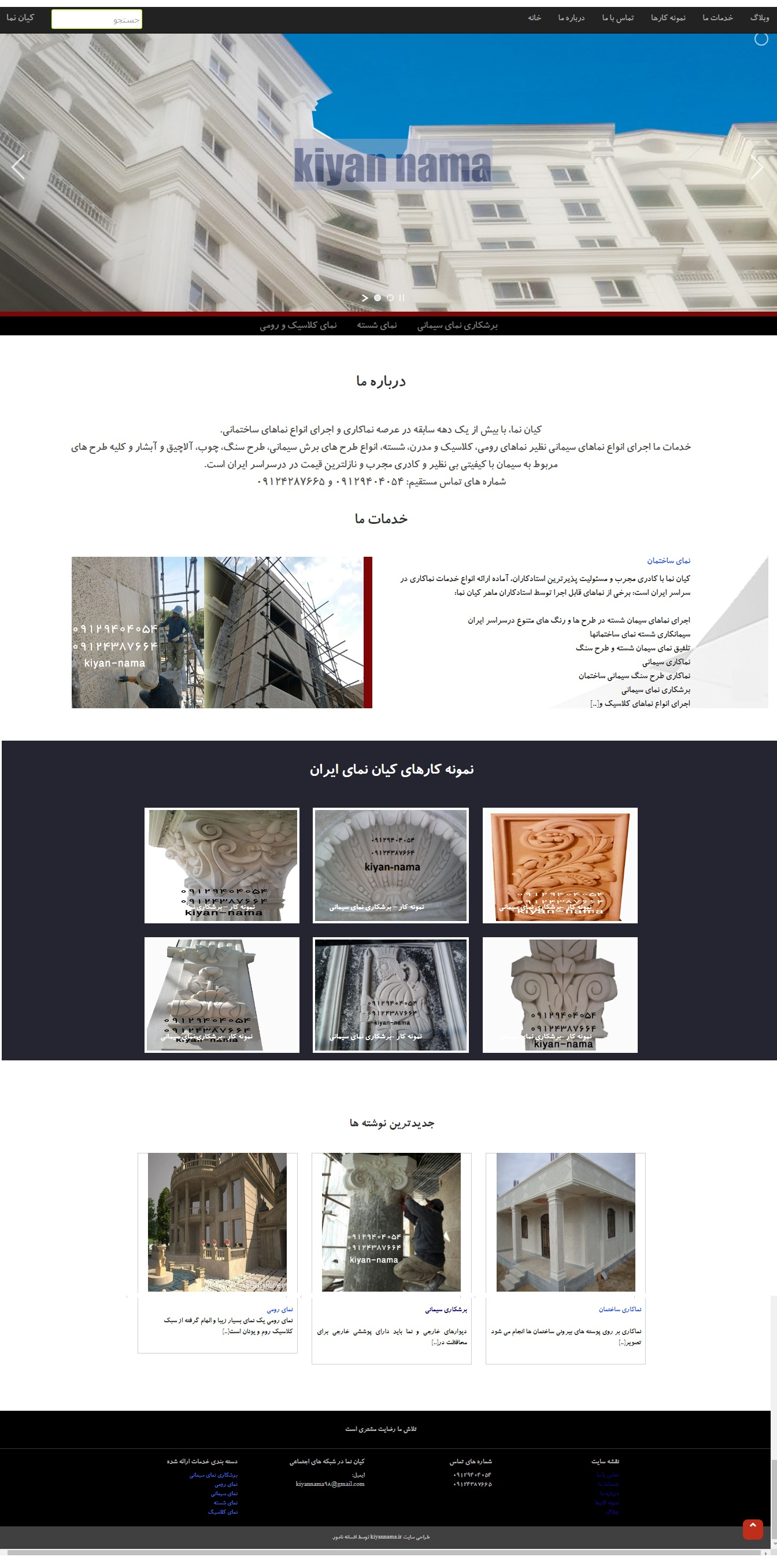 طراحی سایت کیان نما