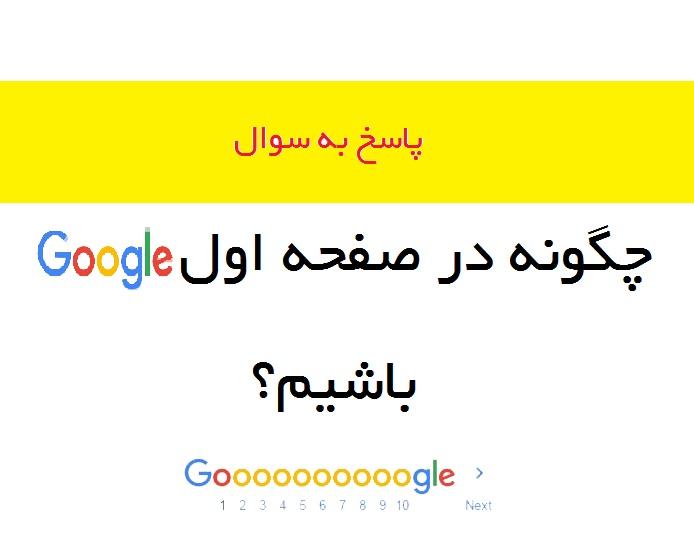 آمدن سایت به صفحه اول گوگل