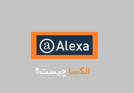 رتبه الکسا (Alexa) و اهمیت آن