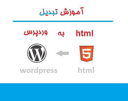 آموزش تبدیل html به وردپرس