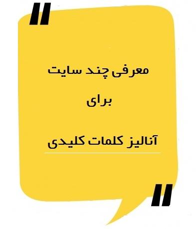 معرفی چند سایت برای آنالیز کلمات کلیدی