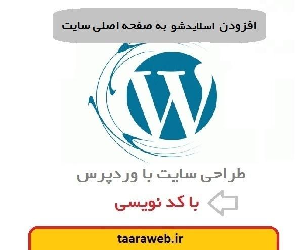 افزودن اسلایدشو صفحه اصلی سایت