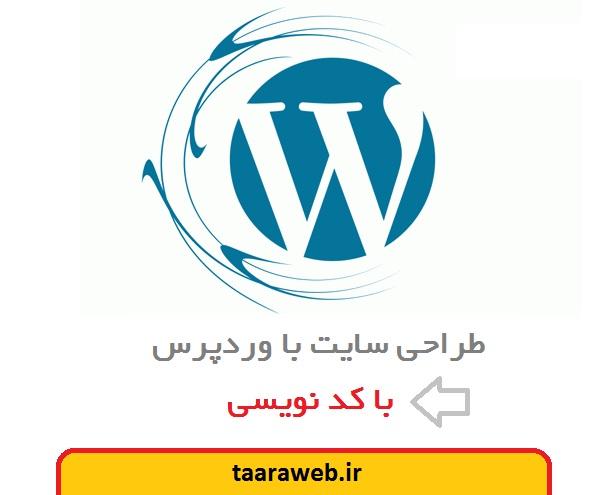 طراحی سایت با وردپرس (کد نویسی)