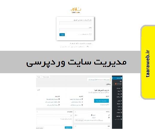 مدیریت سایت وردپرسی