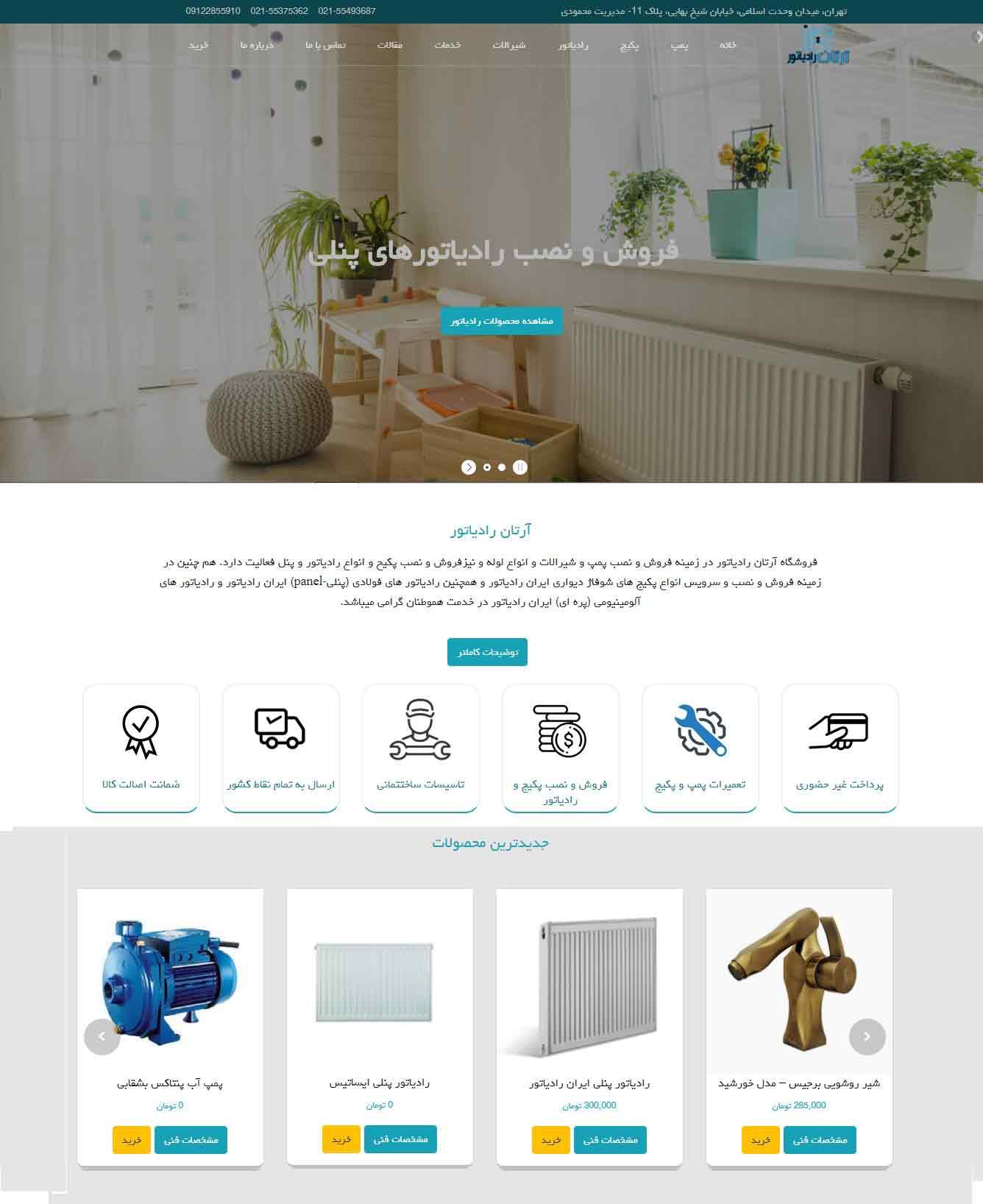 طراحی سایت آرتان رادیاتور