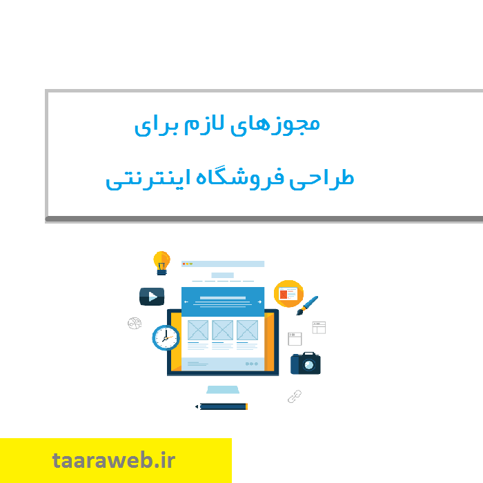 مجوزهای لازم برای طراحی فروشگاه آنلاین