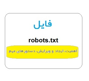 فایل robots.txt چیست؟