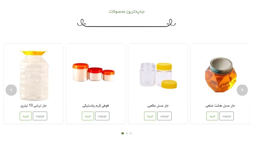 ظراحی سایت فروش بطری پلاستیکی