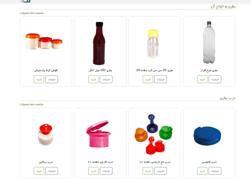 دسته محصولات تک بطری