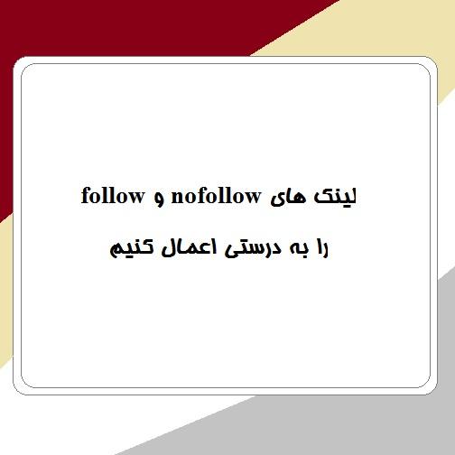لینکهای nofollow و follow